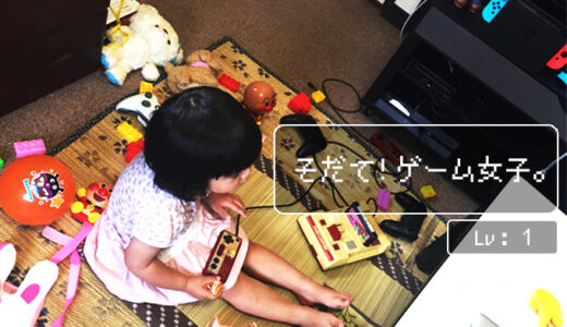 娘とゲームで遊びたい!【そだて!ゲーム女子。Lv:1】