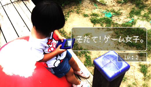 3才の娘と1-2-Switchで遊ぶ!【ゲーム女子。Lv:2】