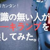 【車の知識不要】ステラのブレーキランプ交換【方法・費用・罰則】