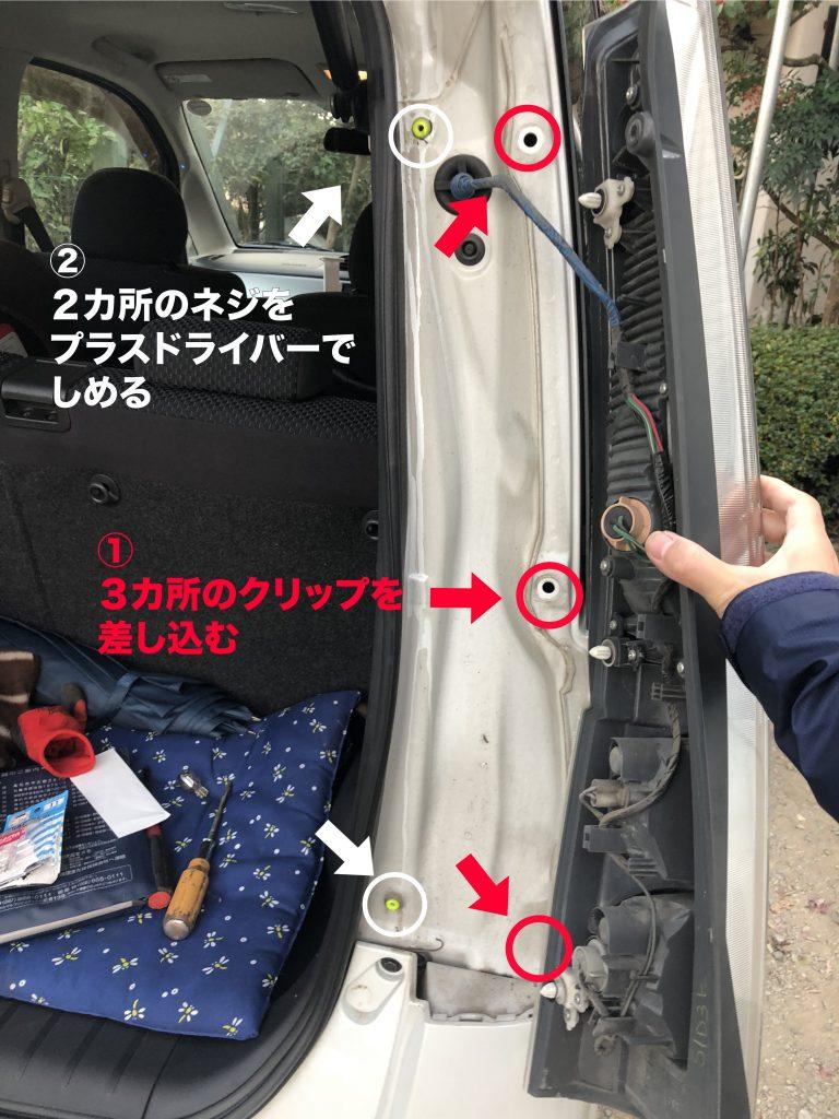 テールランプユニットを車体に取り付ける