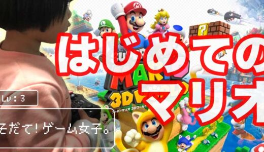 娘とスーパーマリオ3Dワールドで遊ぶ!【ゲーム女子。Lv:3】