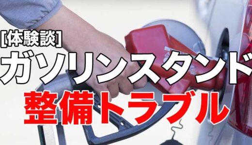 【体験談】ガソリンスタンド整備トラブル【消費者センターへの相談】