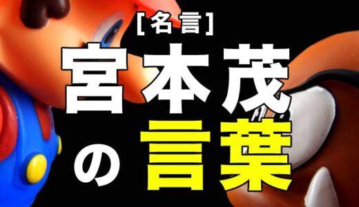【名言】宮本茂の言葉・4つのカテゴリーに分けて解説【15選】