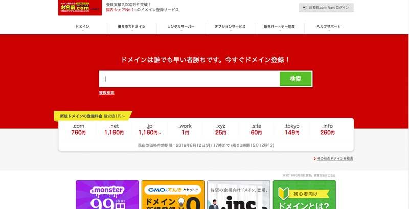 お名前com