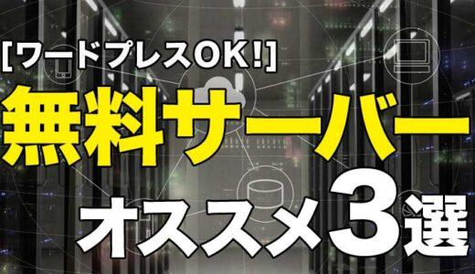 ワードプレスOK!無料レンタルサーバー3選【サーバー用語も解説!】