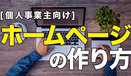 個人事業主に最適なホームページの選び方を解説【0円、低コストOK!】