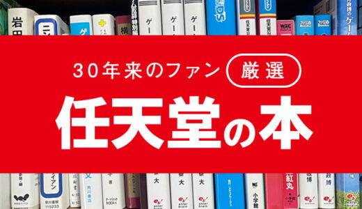 任天堂を深く知るための本【11選+α】