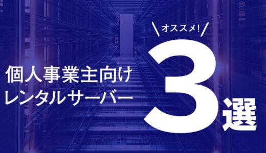 個人事業主向けレンタルサーバーはこの3つ【ポイント5つも解説!】