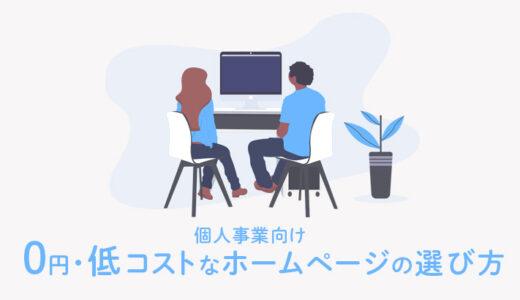 個人事業主向け0円・低コストなホームページの選び方はこの3つ!