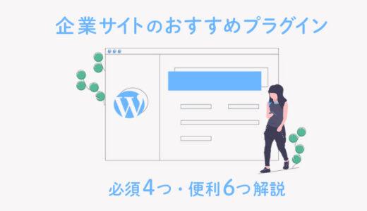 【wordpress】企業サイトに導入すべきおすすめプラグイン10選