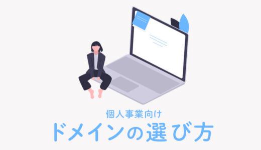 個人事業主向けドメインの選び方【結論:独自ドメインがオススメ!】