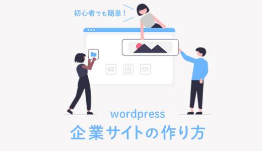 WordPressを使った企業サイトの作り方【図解で手順を解説】