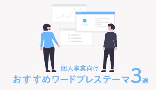 個人事業主にオススメなワードプレステーマ【無料・有料3つ厳選!】